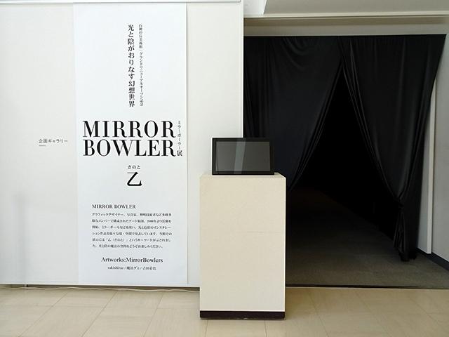 MIRRORBOWLER展『暗幕よりスグレモノ』使用例1